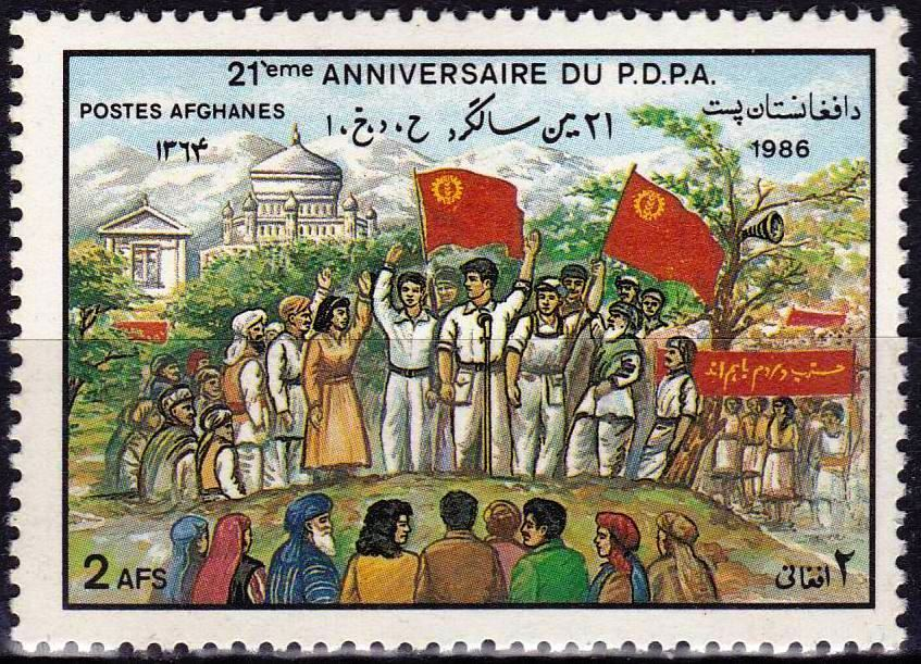 Afghanistan 1986 Stamp People's Democratic Party