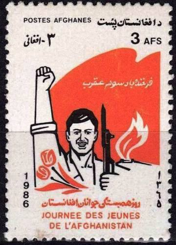 Afghanistan 1986 Stamp National Youth Day MNH