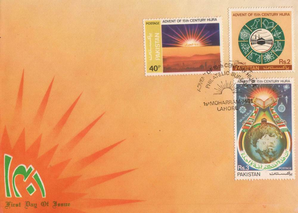 Pakistan Fdc 1980 1400th Anniversary Of Hijra