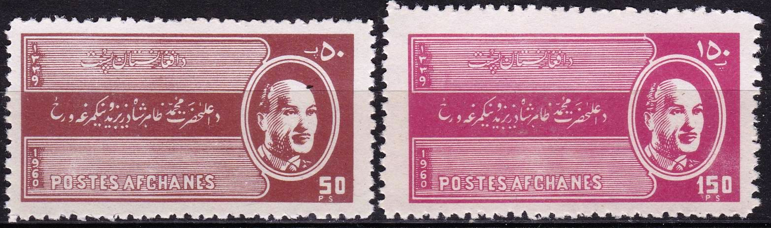 Afghanistan 1960 Stamps King Zahir Shah 46th Birthday MNH