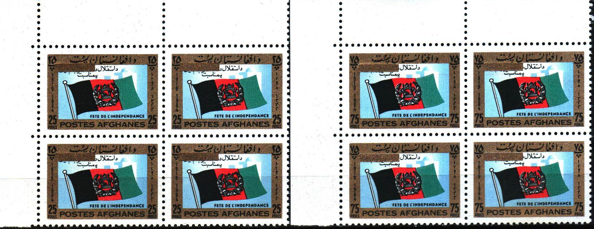 Afghanistan 1964 Stamps Flag & Outline Of Nadir Shah Tomb