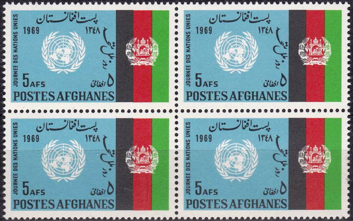 Afghanistan 1969 Stamps United Nation Day & Flag Zahir Shah Tomb