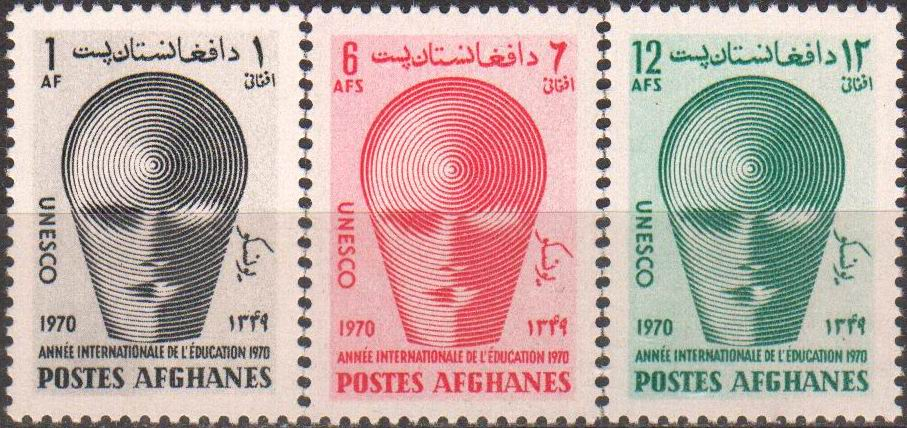 Afghanistan 1970 Stamps International Education Year 2v MNH