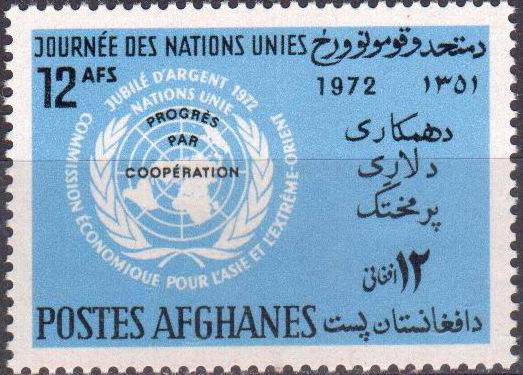 Afghanistan 1972 Stamps 25th Anniversary Ecafe 1v MNH