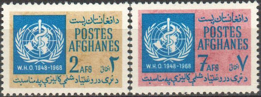 Afghanistan 1968 Stamps Anniversary Of World Health Organization