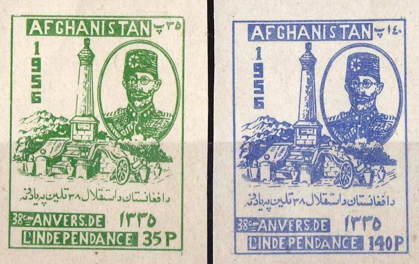 Afghanistan 1956 Stamps Imperf Independence Anny Nadir Shah MNH