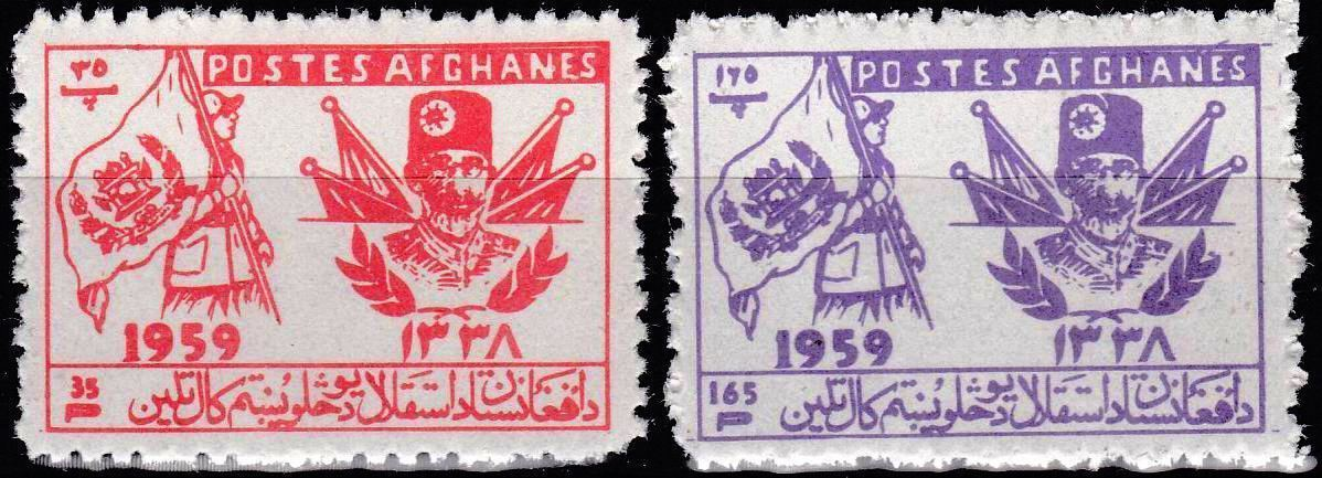 Afghanistan 1959 Stamps 40th Anry Of Independence Zahir Shah