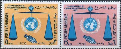 Afghanistan 1970 Stamps Anniversary Of United Nations
