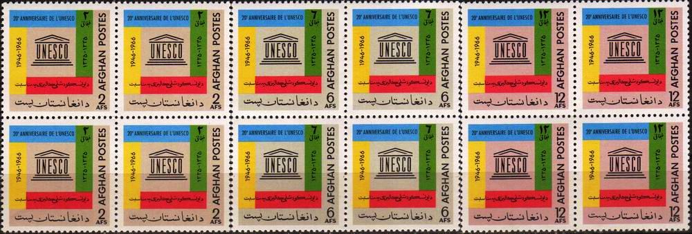 Afghanistan 1966 Stamps 20th Anniversary Of Unesco