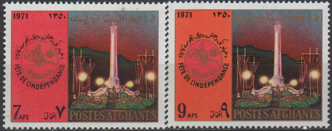 Afghanistan 1971 Stamps Independence Anniversary