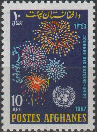 Afghanistan 1967 Stamps United Nation Day Fireworks