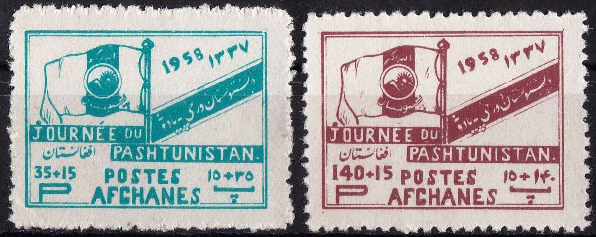 Afghanistan 1958 Stamps Pashtunistan Day Allah O Akbar