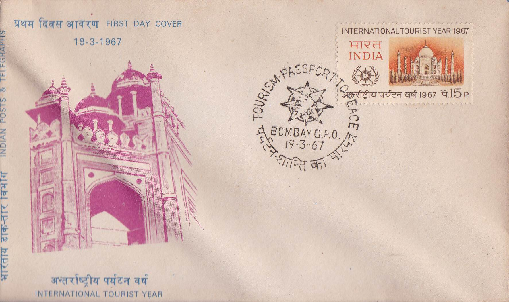 India 1967 Fdc Taj Mahal 7th Wonder Of The World