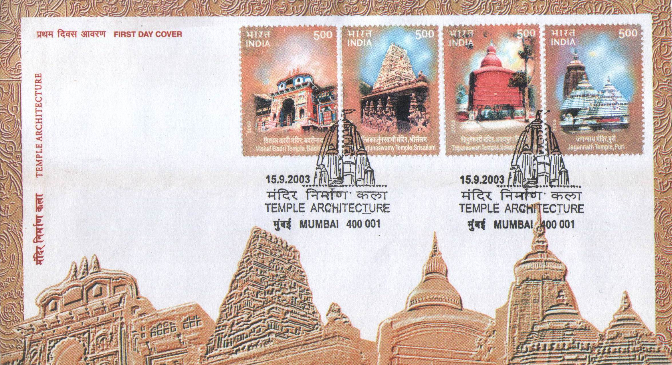 India Fdc 2003 Temple Architecture