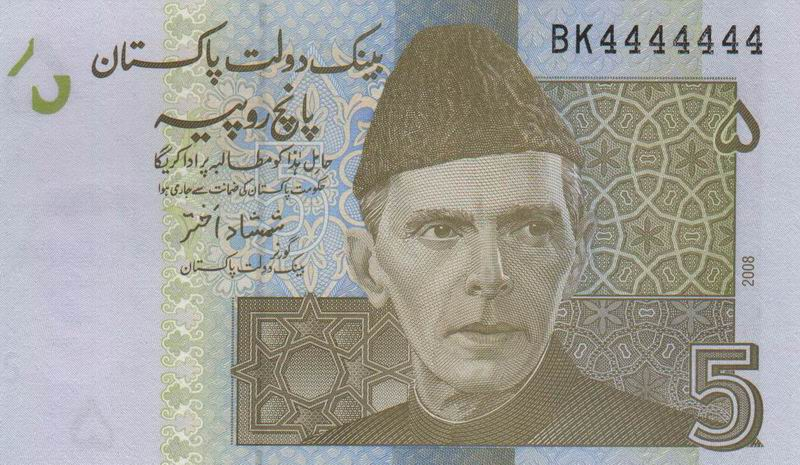 Pakistan Rs 5 Bank Note Fancy Number 4444444