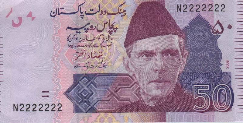 Pakistan Rs 50 Bank Note Fancy Number 4444444