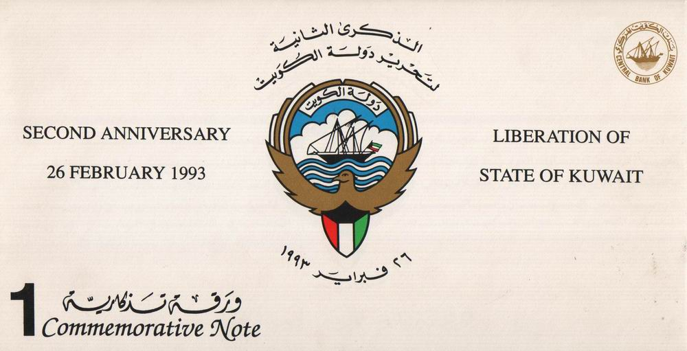 Liberation Of Kuwait Bank Note Presentaion Pack