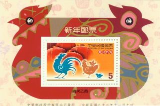 China 2005 Stamps S/Sheet Intl Year Of Cock