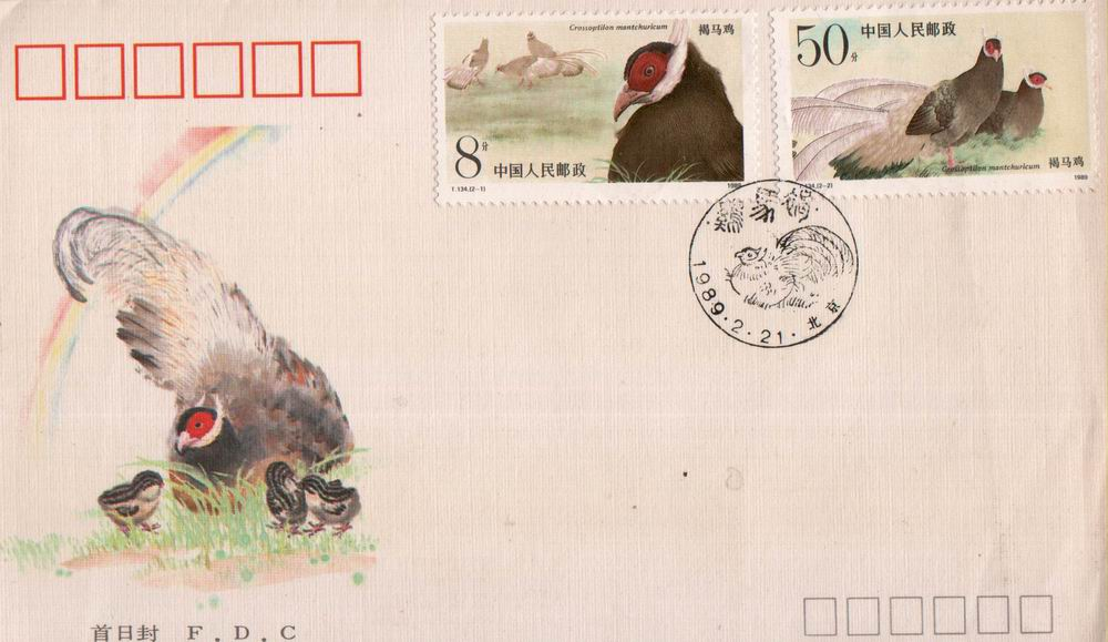 China Fdc 1989 Brown Eared Pheasant