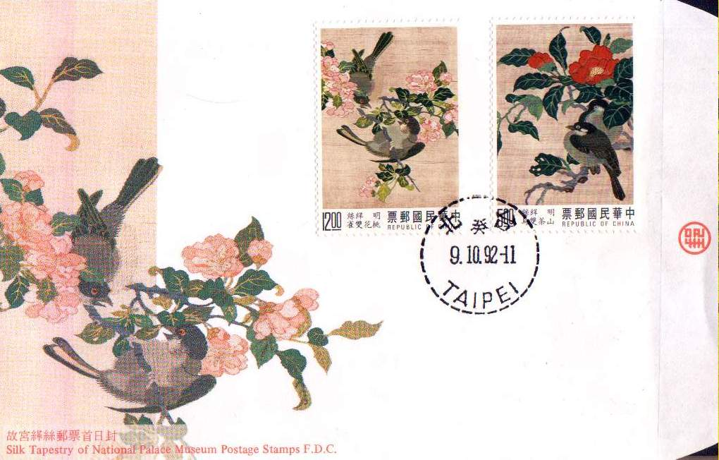 China Fdc 1992 On Silk Tapestry Birds