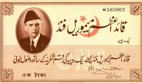 Pakistan Jinnah 1 Rupee Memorial Fund Note UNC