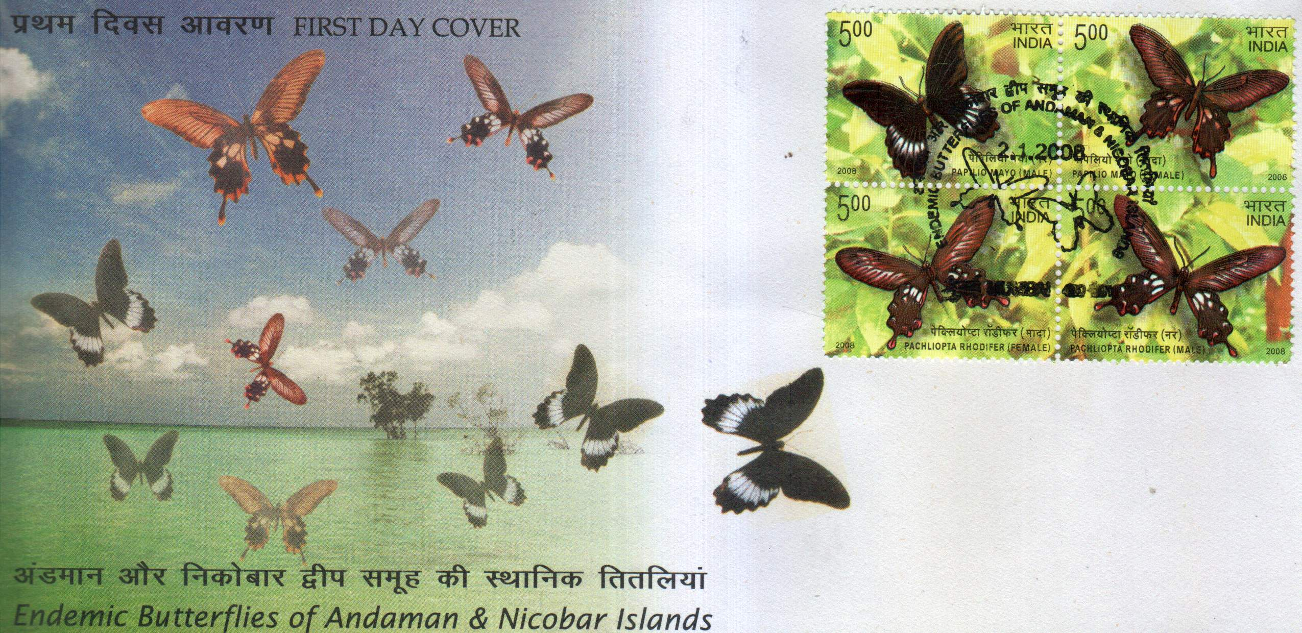 India Fdc 2008 Brochure S/Sheet Stamps Endemic Butterflies