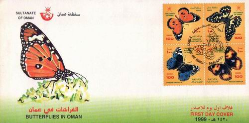 Oman 1999 Beautiful Fdc Butterflies
