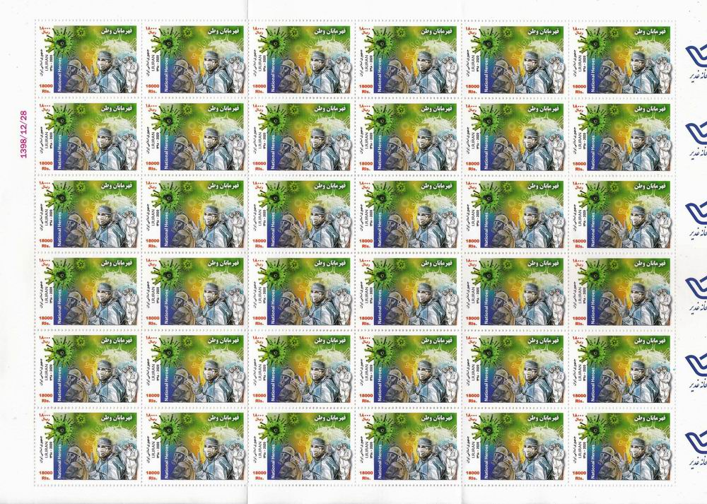 Iran 2020 Stamps Sheet Fight Against Corona Covd*19 - 11