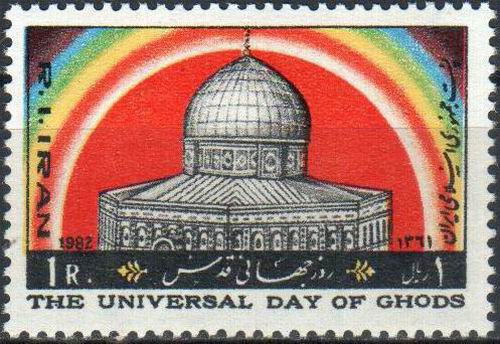 Dome Of Rock Stamps