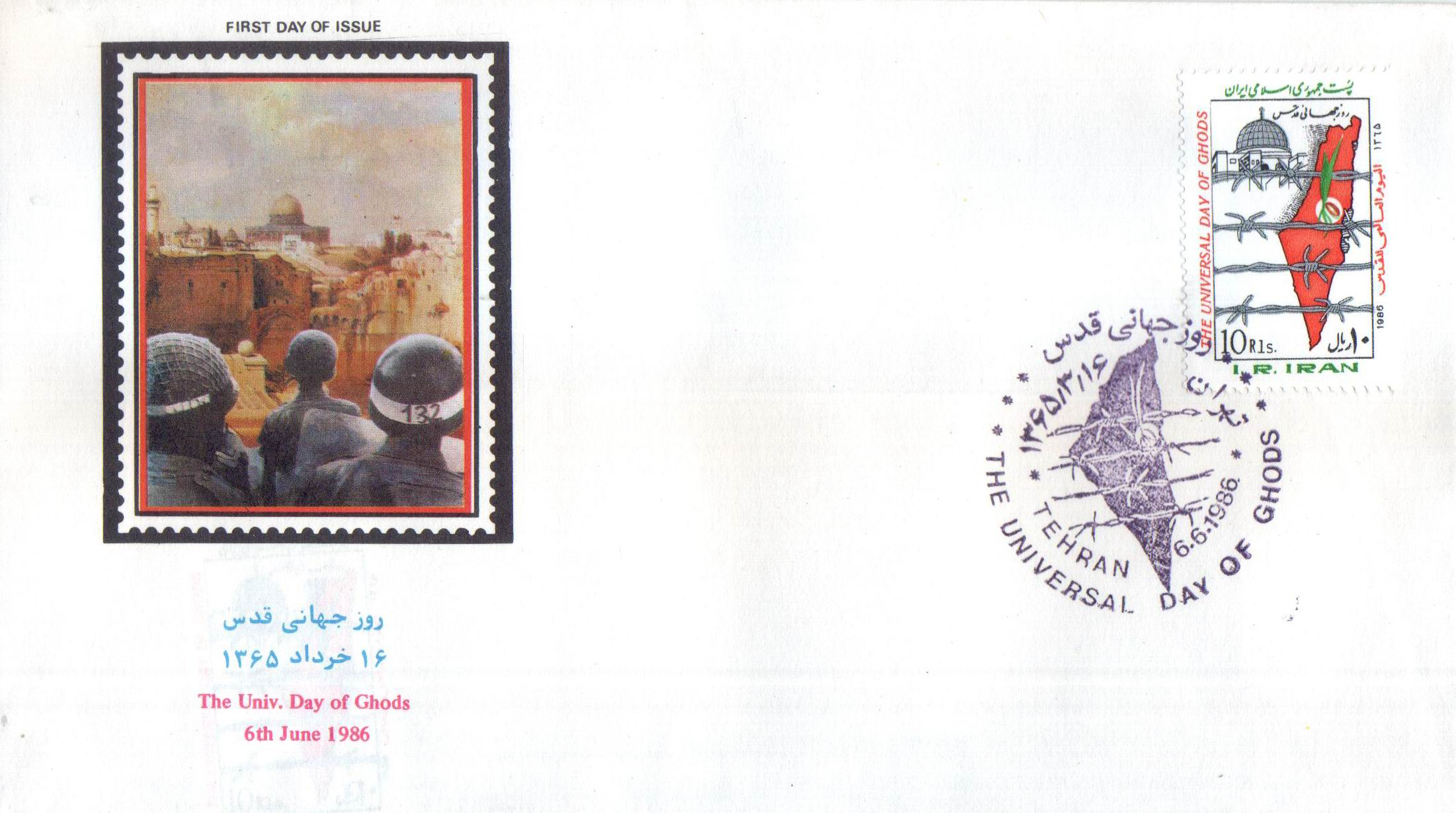 Iran 1986 Fdc Universal Day Of Ghods Dome Of Rock
