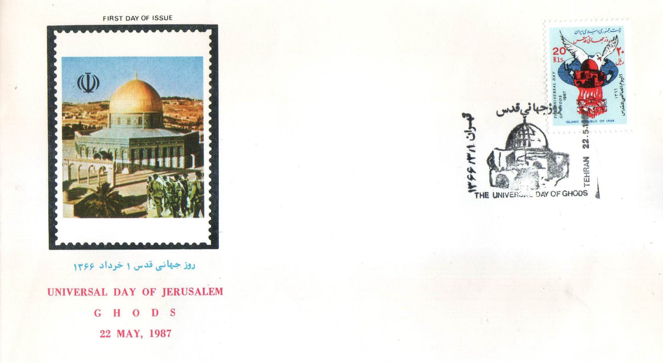 Iran 1987 Fdc Universal Day Of Ghods Dome Of Rock