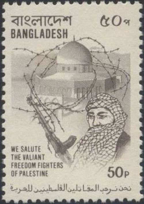 Bangladesh 1980 Unissued Palestinian Fighters Dome Of Rock