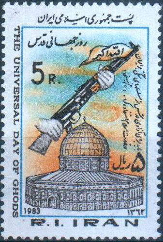 Iran 1983 Stamp Dome Of Rock