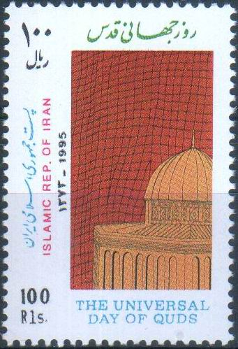 Iran 1995 Stamp Dome Of Rock