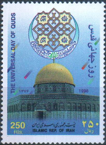 Iran 1998 Stamp Dome Of Rock