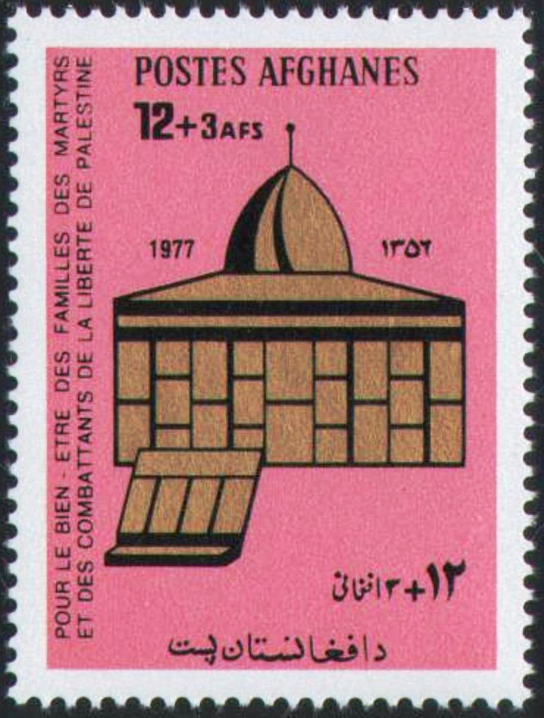 Afghanistan 1977 Stamp Martyrs Of Palestine Dome of the Rock MNH