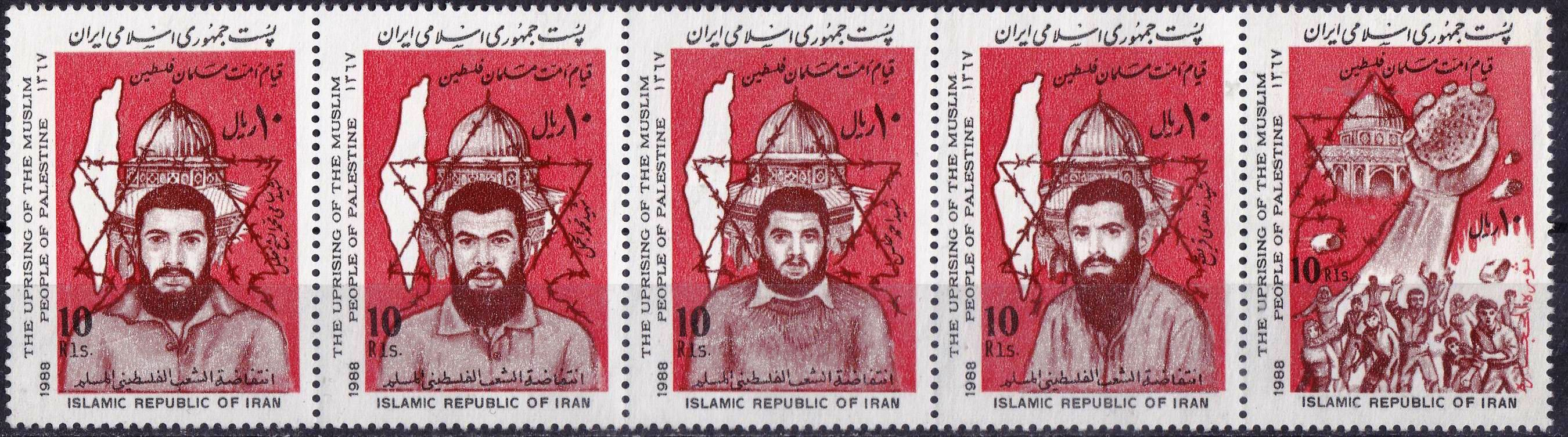 Iran 1988 Stamps Uprising Of Palestine People Dome Of Rock