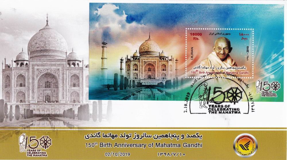 Iran Folder 2019 Birth Anniversary of Mahatma Gandhi Taj Mahal