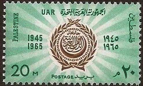 Egypt 1965 Palestine Stamps For Gaza Arab League MNH