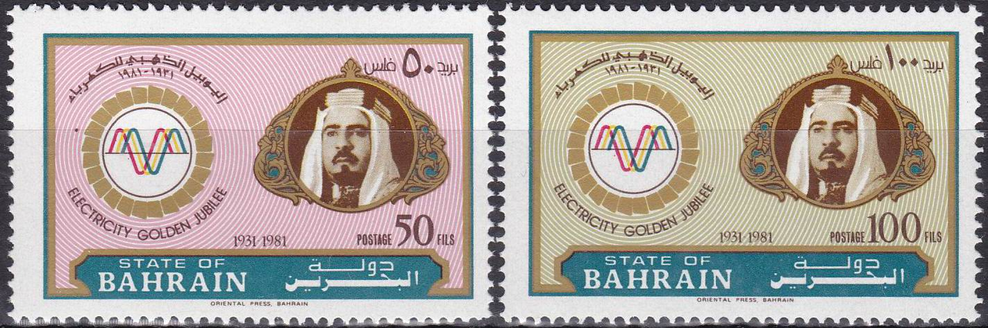 Bahrain 1981 Stamps Golden Jubilee Electricity