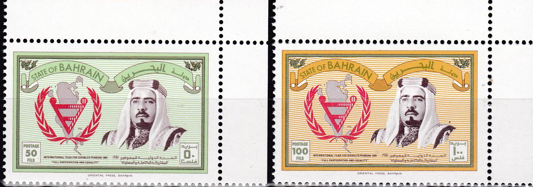 Bahrain 1981 Stamps International Year Of Disabled