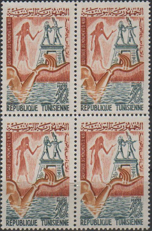 Tunisia 1964 Stamps Save The Monuments Of Nubia Unesco