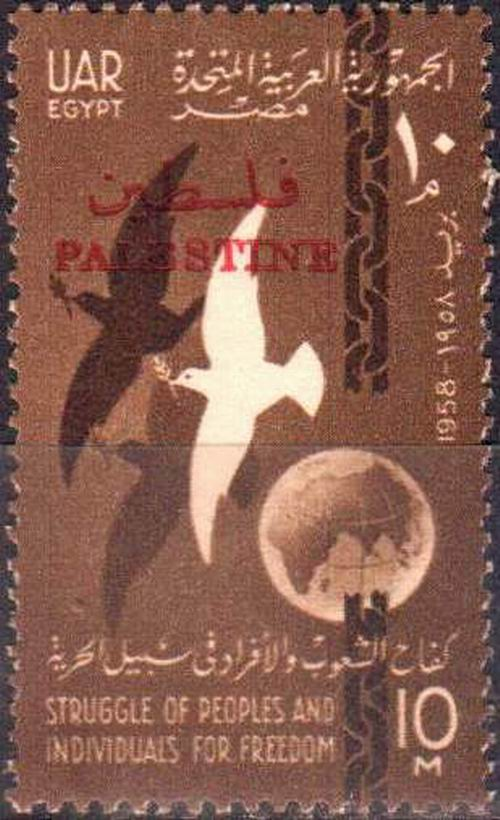 Egypt 1958 Occupation Of Palestine People Struggle