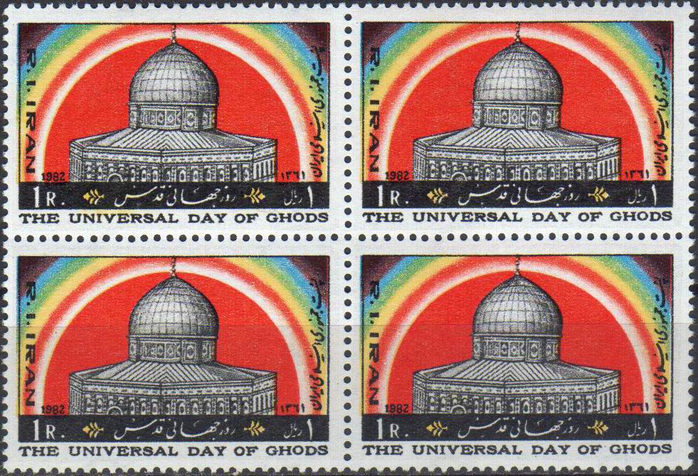 Iran 1982 Stamps Dome Of Rock