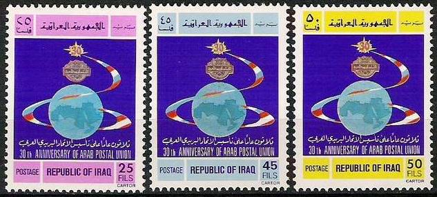 Iraq 1982 Stamps Arab Postal Union MNH