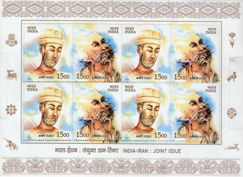 India 2004 Iran Joint Issue Hafiz & Kabir Poet Stamps Sheet