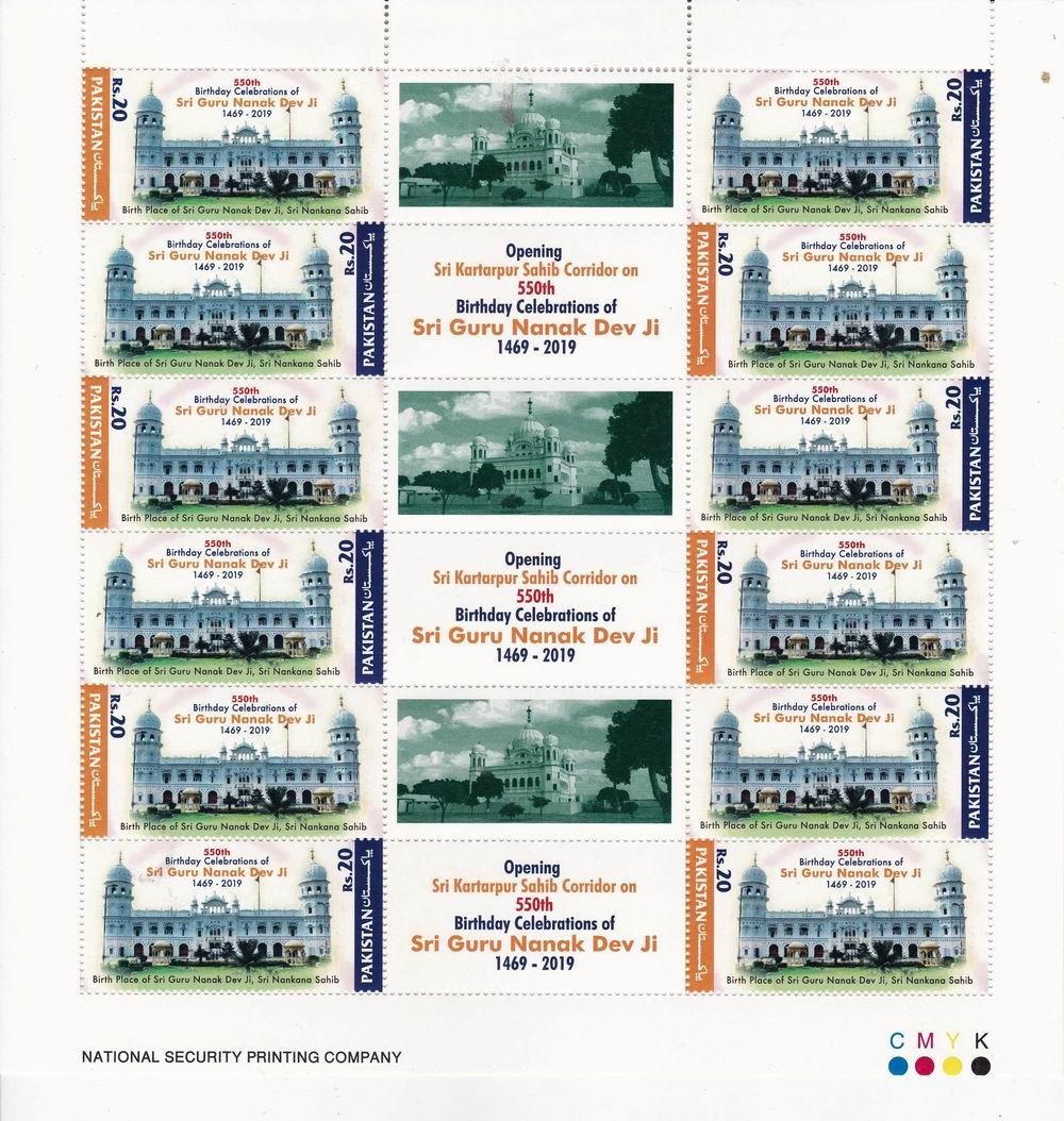 Pakistan Stamps 2019 Sikh Birth Celebrations Sri Guru Nanak Dev 5 00 Pakistan Stamps Treasure