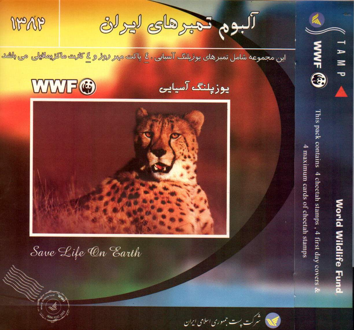 WWF Iran Cheetah Presentation Pack 4 FDC+ 4 Maxi Card + 4 Stamps