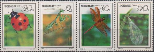 China 1992 Stamps Insects