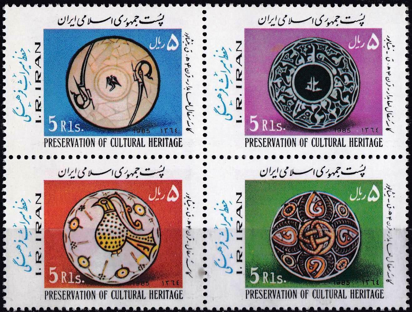 Iran 1985 Stamps Cultural Heritage MNH